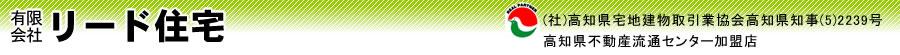 有限会社リード住宅|(社)高知県宅地建物取引業協会高知県知事(3)2239号|高知県不動産流通センター加盟店